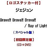 スペシャル盤【ロゴステッカー付】 ジェジュン Brava!! Brava!! Brava!!/ Ray of Light 初回限定盤 (CD+DVD)