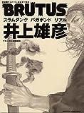 BRUTUS特別編集井上雄彦 (マガジンハウスムック)