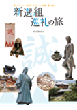 隊士ゆかりの屯所、寺社、古戦場、墓を巡る 新選組巡礼の旅 (―)