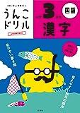 うんこドリル 漢字 小学3年生 (うんこドリルシリーズ)