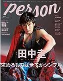 TVガイドPERSON VOL.80 (TOKYO NEWS MOOK 790号)