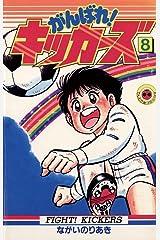 がんばれ!キッカーズ(8) (てんとう虫コミックス) Kindle版