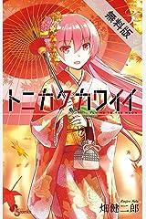 トニカクカワイイ(3)【期間限定 無料お試し版】 (少年サンデーコミックス) Kindle版