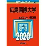 広島国際大学 (2020年版大学入試シリーズ)