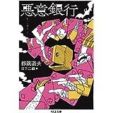 悪意銀行 (ちくま文庫)