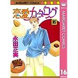 恋愛カタログ 16 (マーガレットコミックスDIGITAL)