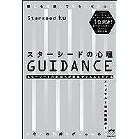 スターシードの心理GUIDANCE