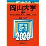 岡山大学(理系) (2020年版大学入試シリーズ)