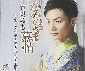 かみのやま慕情/そして…夢さがし/ラブユ-東京