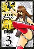 格闘美神 武龍(3) (ヤングサンデーコミックス)