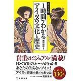カラー版 1時間でわかるアイヌの文化と歴史 (宝島社新書)