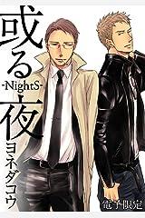 或る夜‐NightS‐<電子限定> (ビーボーイコミックスデラックス) Kindle版