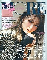 MORE(モア) 2018年 11 月号 付録:ジルスチュアート 三つ折り財布(色:ピンク) [雑誌]