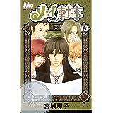 メイちゃんの執事 13 (マーガレットコミックス)