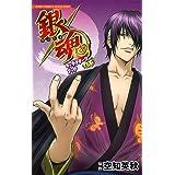 銀魂キャラクターズブック VOL.3 (ジャンプコミックス セレクション)
