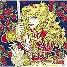 薔薇と月と太陽~The Legend of Versailles(初回限定盤A)