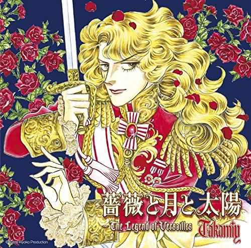 [画像:薔薇と月と太陽~The Legend of Versailles(初回限定盤A)]