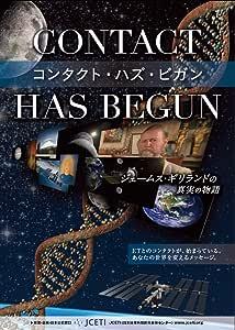 CONTACT HAS BEGUN コンタクト・ハズ・ビガン (ジェームズ・ギリランドによる真実の物語) [DVD]