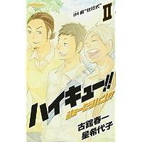ハイキュー!! ショーセツバン!! 2 (JUMP j BOOKS)