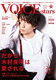 【Amazon.co.jp 限定】TVガイドVOICE STARS vol.13 Amazon限定表紙版