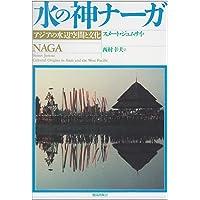 水の神ナーガ―アジアの水辺空間と文化