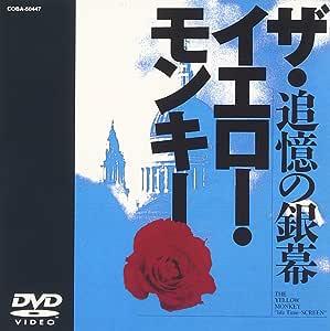 Life Time SCREEN(追憶の銀幕) [DVD]