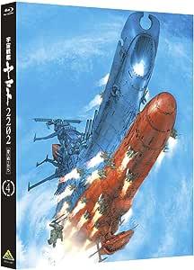 【Amazon.co.jp限定】 宇宙戦艦ヤマト2202 愛の戦士たち 4 (福井晴敏(シリーズ構成・脚本)書き下ろしドラマCD付) [Blu-ray]