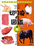 切り身の図鑑2肉
