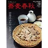 季刊蕎麦春秋Vol.58