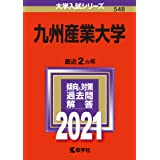 九州産業大学 (2021年版大学入試シリーズ)