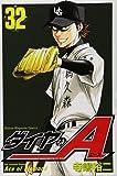 ダイヤのA(32) (講談社コミックス)