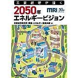 三菱総研が描く 2050 年エネルギービジョン