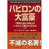 文庫版 バビロンの大富豪