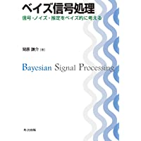 ベイズ信号処理 ―信号・ノイズ・推定をベイズ的に考える―