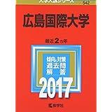 広島国際大学 (2017年版大学入試シリーズ)