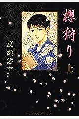 櫻狩り 上 (コミックス単行本) Kindle版