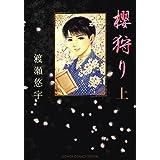 櫻狩り 上 (コミックス単行本)