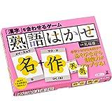 「漢字」を合わせるゲーム 熟語はかせ ([バラエティ])