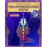 あなたの中にある13チャクラで幸運を呼び込むCDブック ([バラエティ])