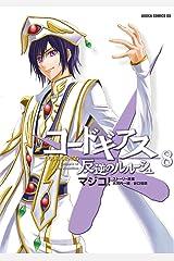 コードギアス 反逆のルルーシュ(8) (あすかコミックスDX) Kindle版