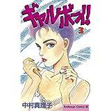 ギャルボーイ!(3) (BE・LOVEコミックス)