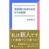 [音声DL付]英語頭になるための6つの発想 EJアーカイブス (アルク ソクデジBOOKS)