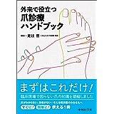 外来で役立つ爪診療ハンドブック