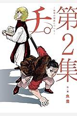 チ。―地球の運動について―(2) (ビッグコミックス) Kindle版