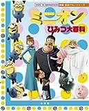 ミニオンひみつ大百科: 映画怪盗グルーシリーズ (ジス・イズ・アニメーション)