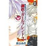 新世紀エヴァンゲリオン 鋼鉄のガールフレンド2nd(2) (あすかコミックス)