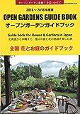 オープンガーデンガイドブック 2016~2018年度