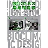 設計のための建築環境学 第2版 みつける・つくるバイオクライマティックデザイン