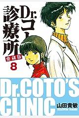 Dr.コトー診療所 愛蔵版 8 Kindle版