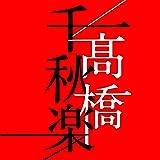 髙橋千秋楽